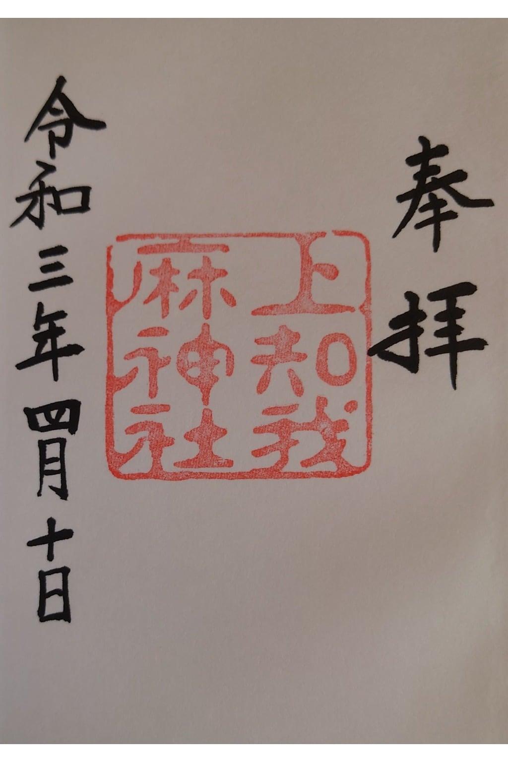 上知我麻神社(熱田神宮摂社)の御朱印