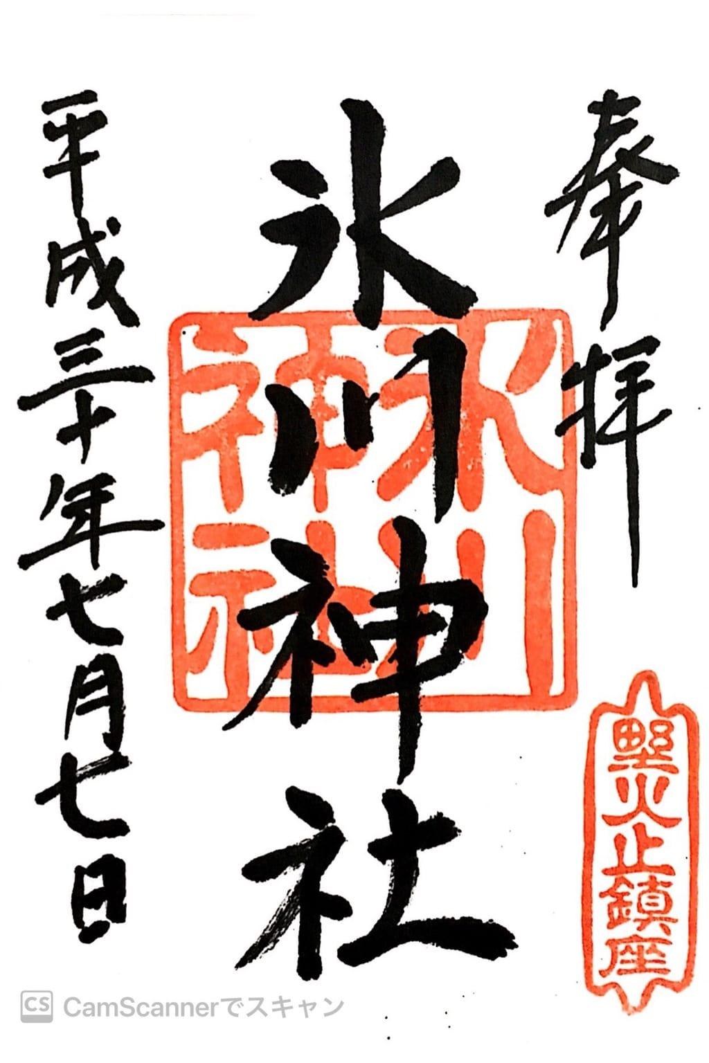 野火止氷川神社の御朱印