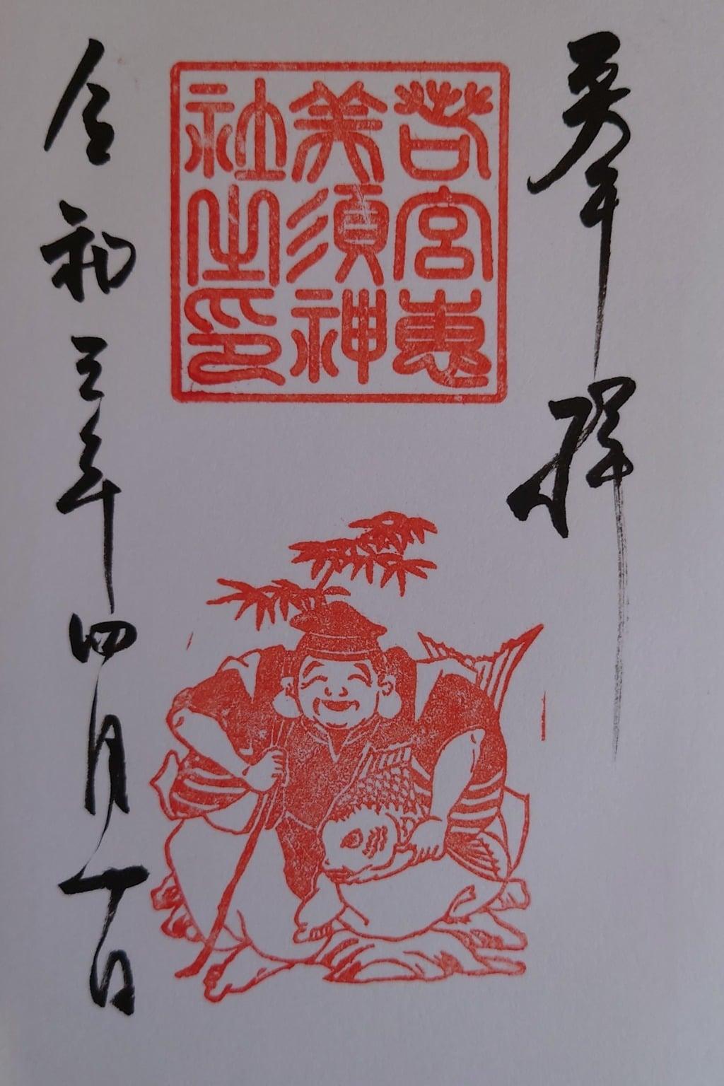 若宮八幡社の御朱印