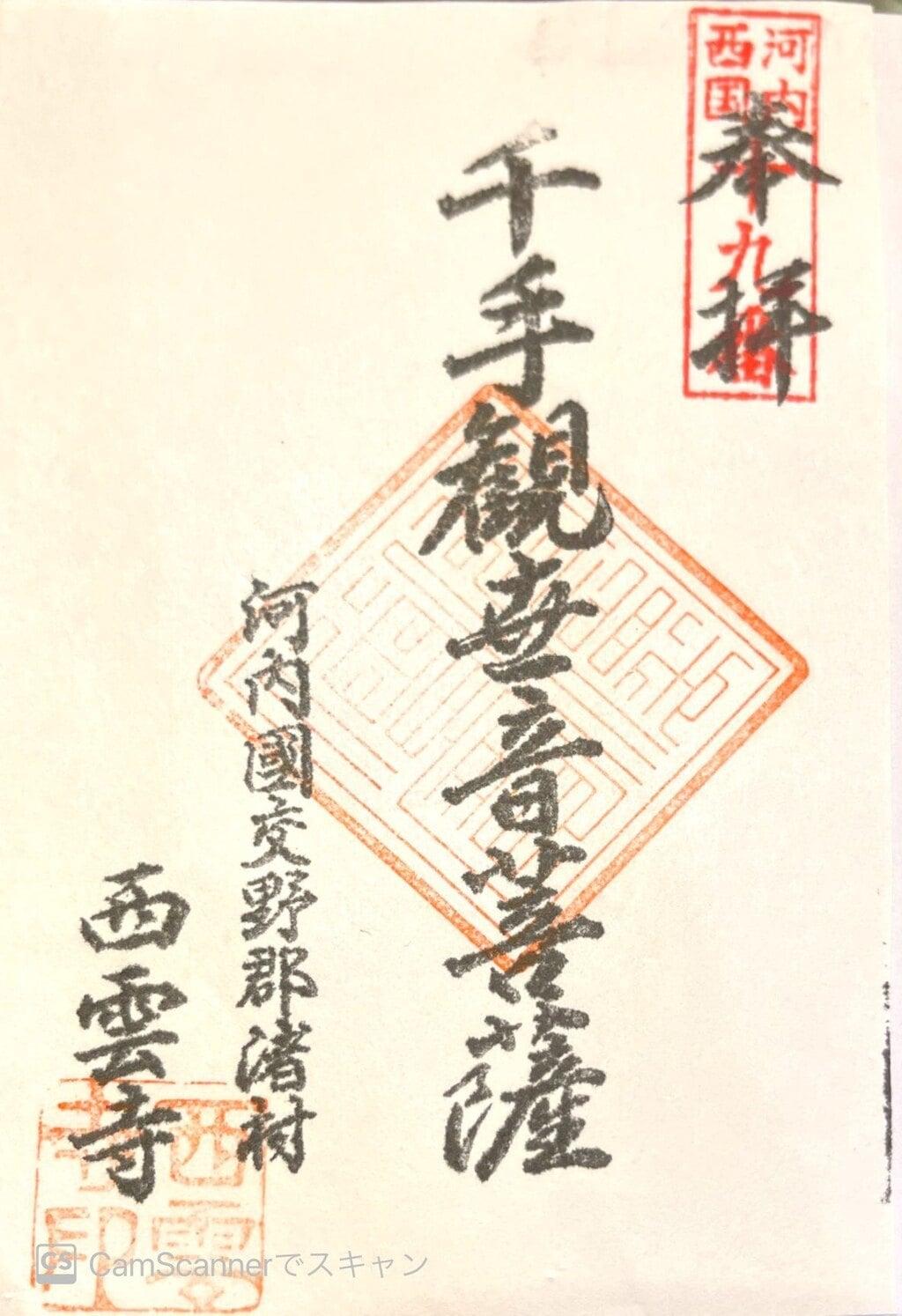 西雲寺の御朱印