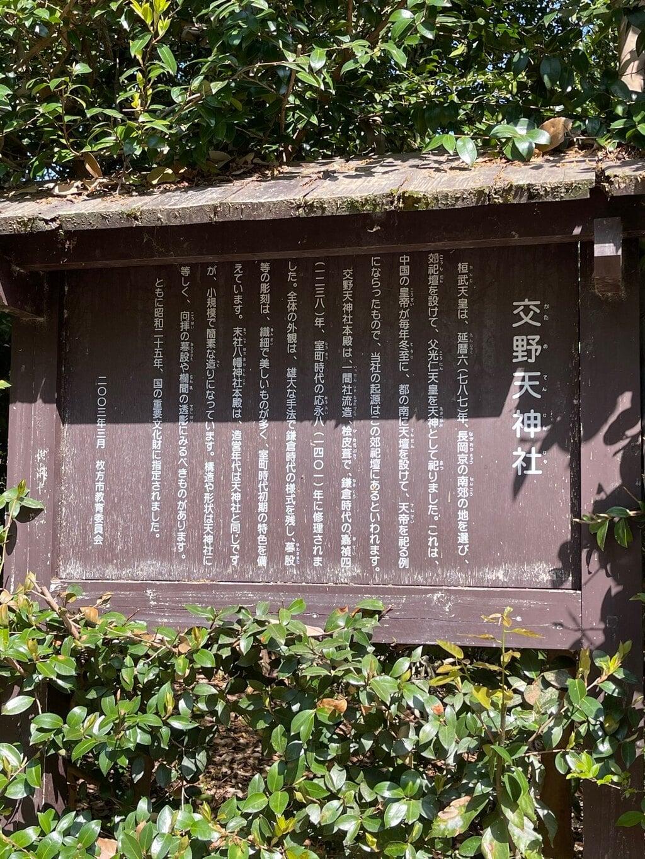 交野天神社の歴史