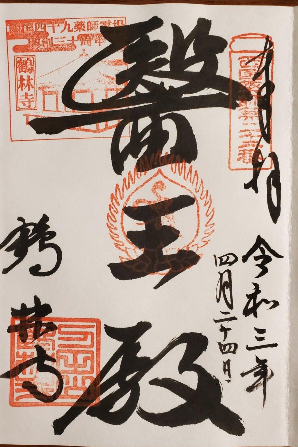 鶴林寺の御朱印