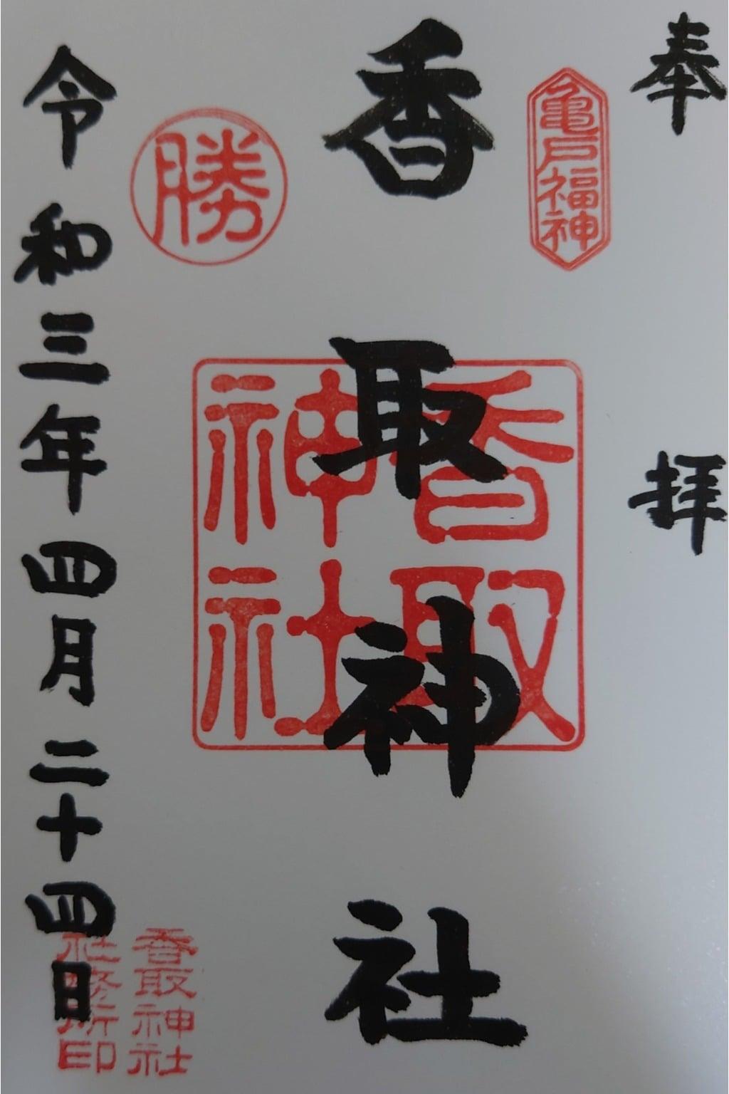 亀戸香取神社の御朱印
