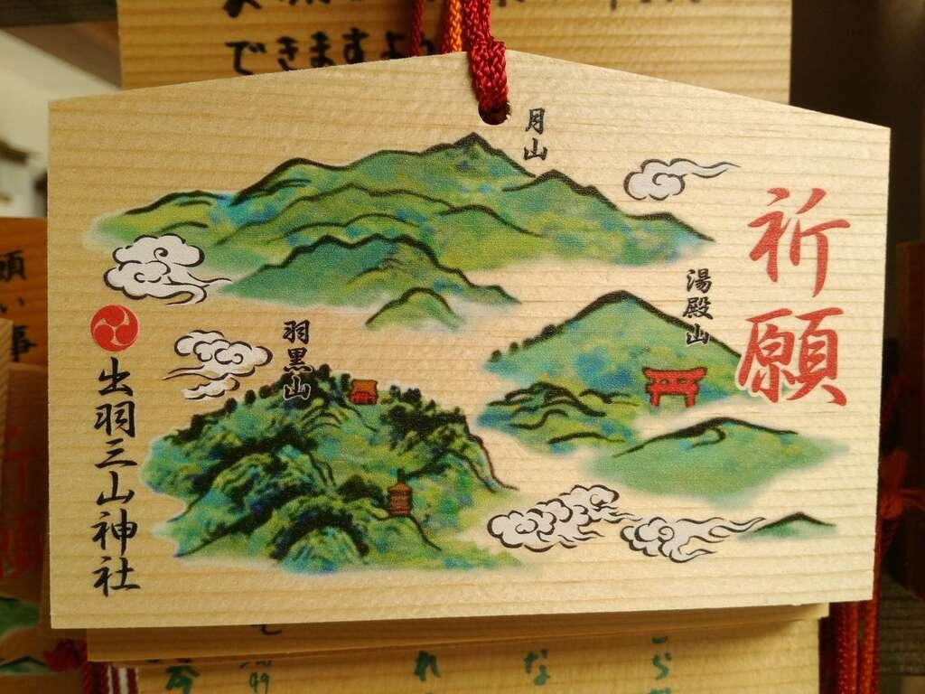 出羽神社(出羽三山神社)~三神合祭殿~の絵馬