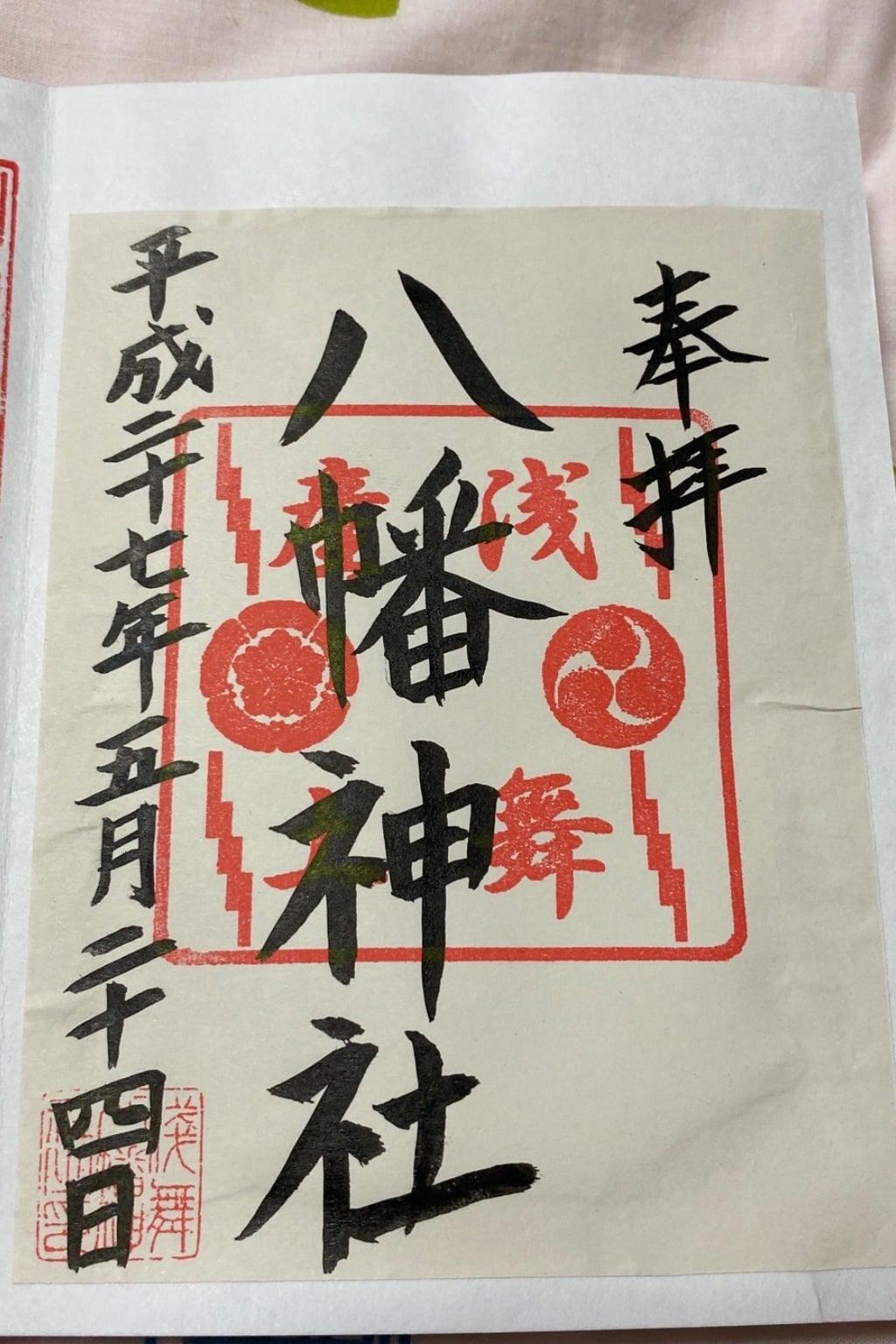 浅舞八幡神社の御朱印