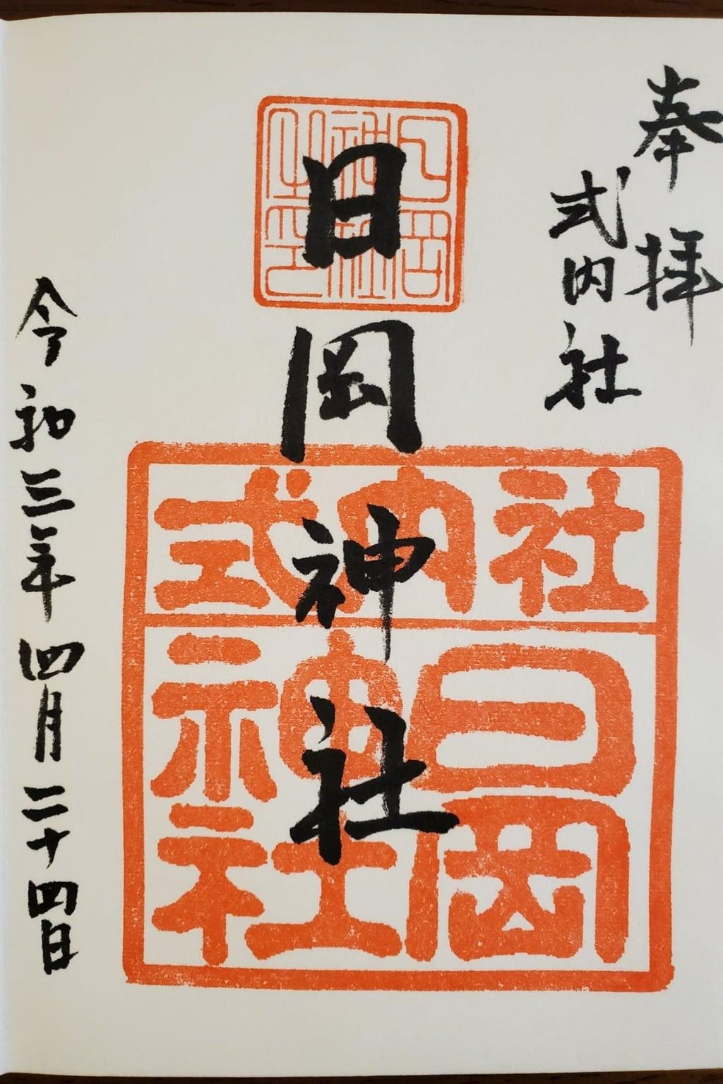 日岡神社の御朱印