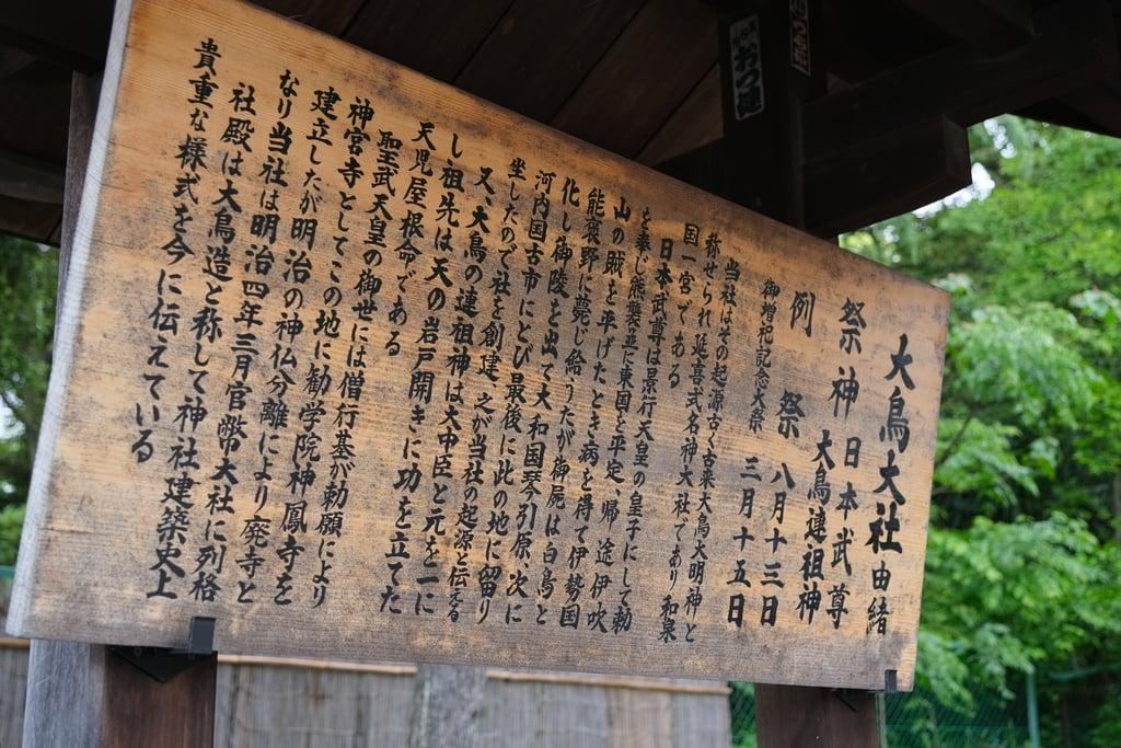 和泉國一之宮 大鳥大社の歴史
