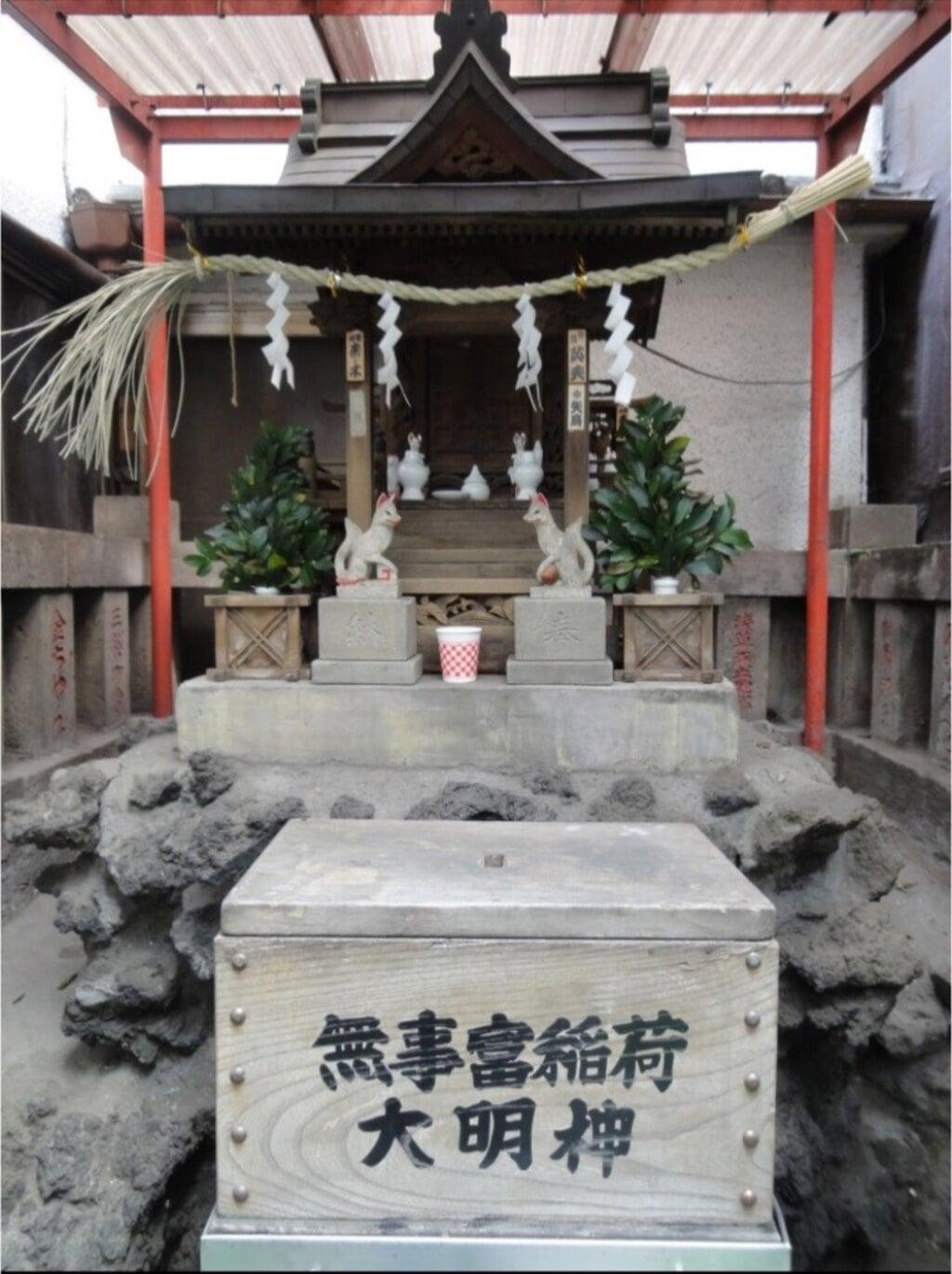 無事富稲荷神社(東京都)