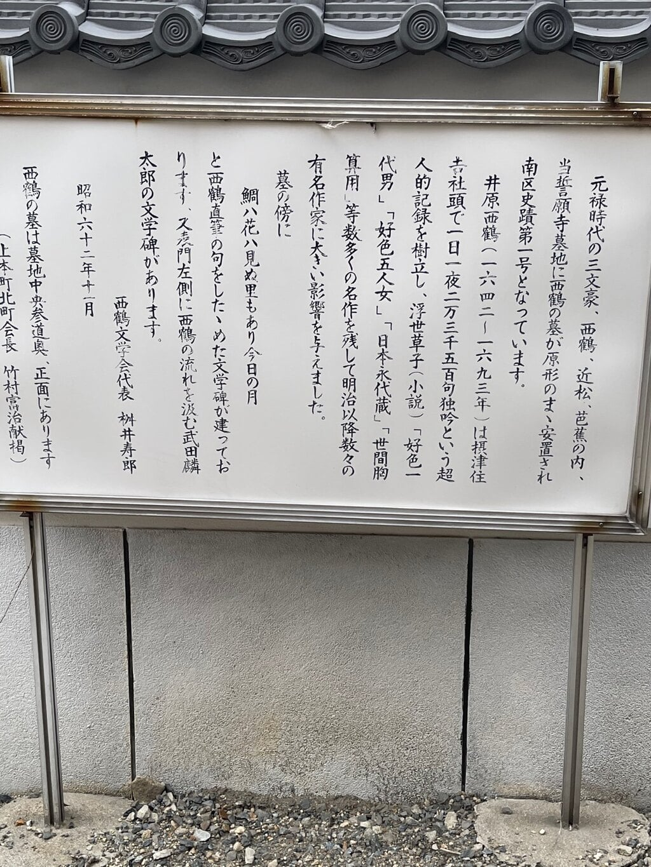 誓願寺の御朱印