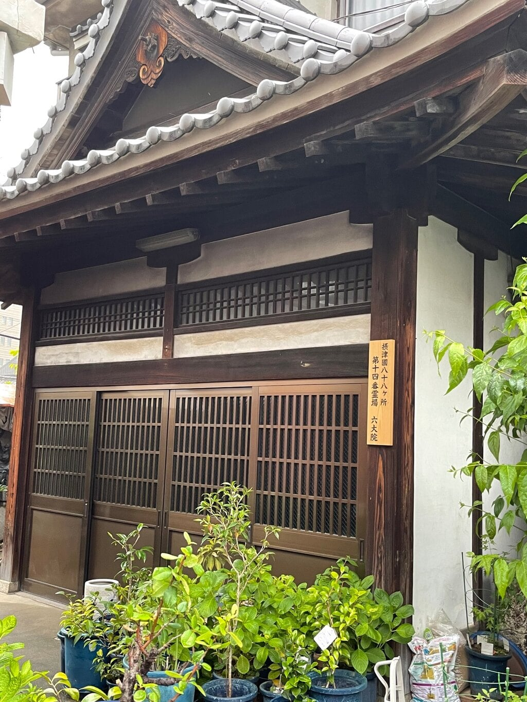 六大院(大阪府)