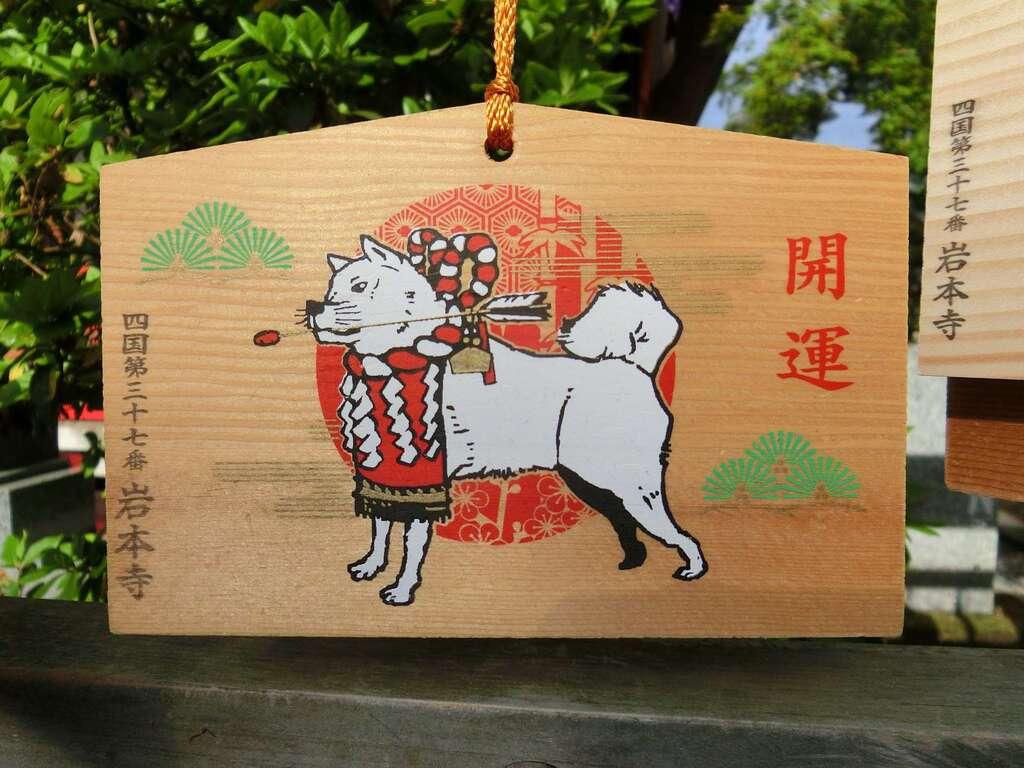 岩本寺の絵馬