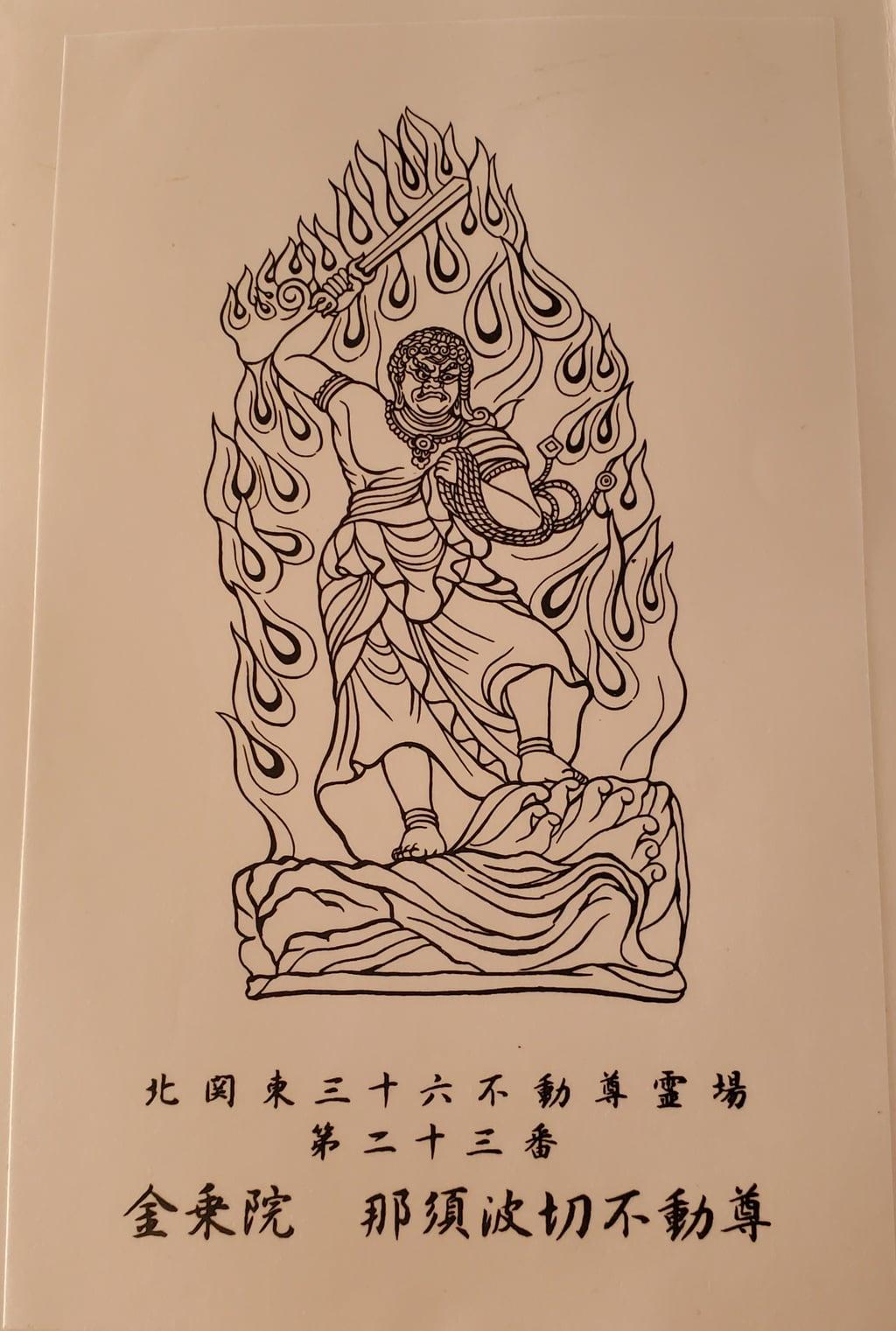 金乗院(那須波切不動尊) の御朱印
