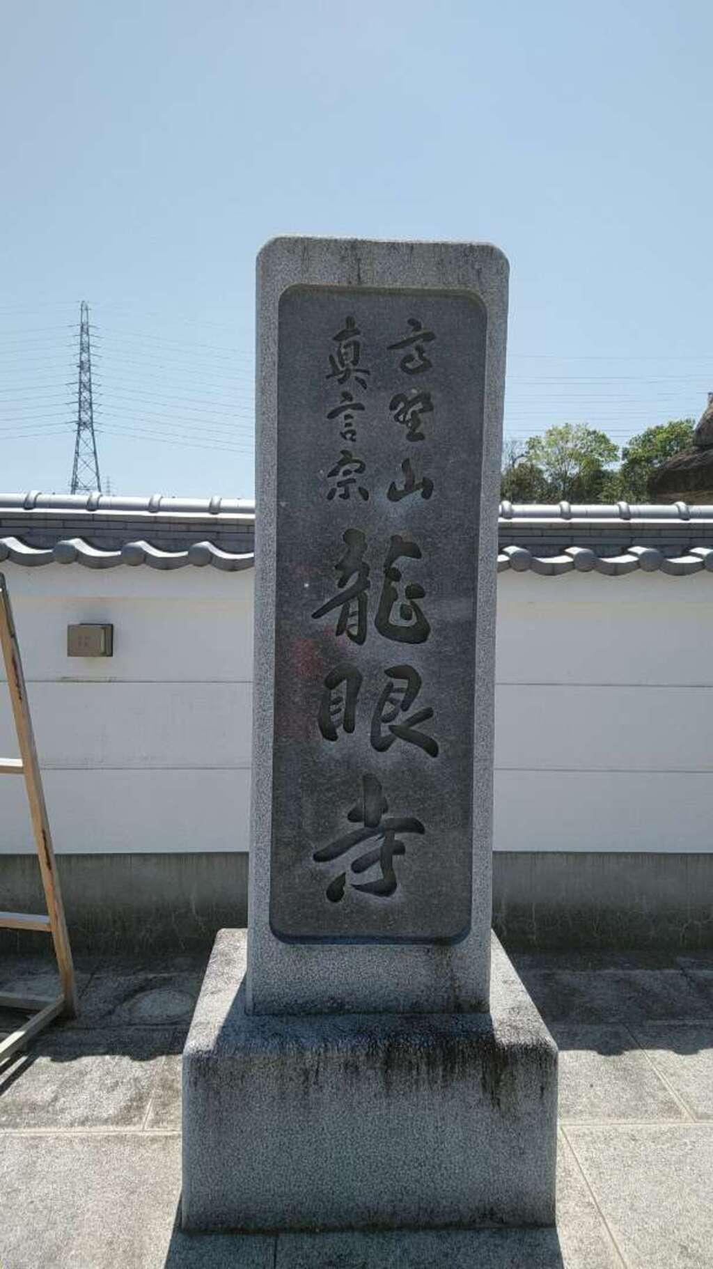 龍眼寺の建物その他