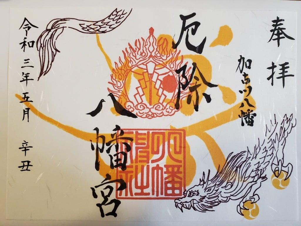 宗佐厄神八幡神社の御朱印