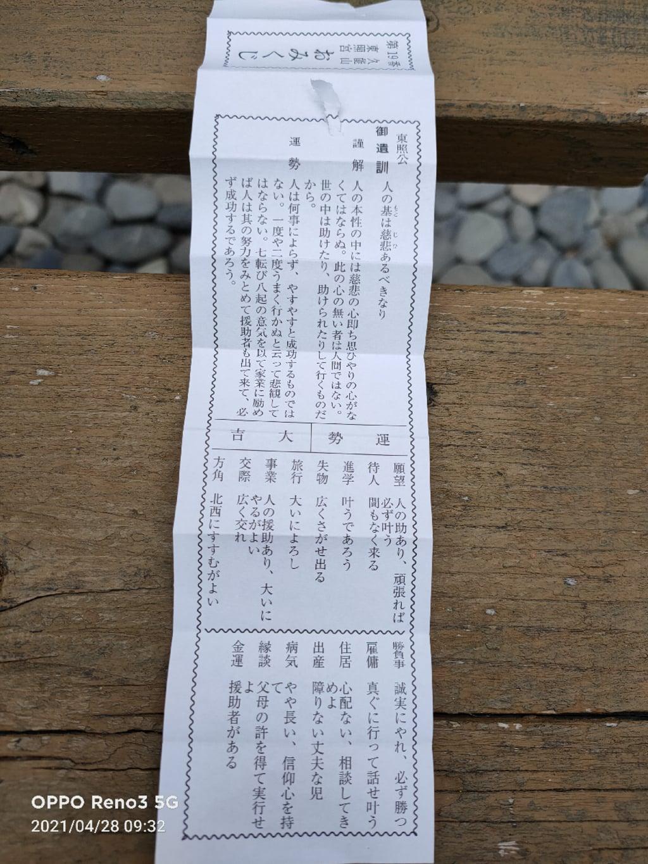 久能山東照宮のおみくじ