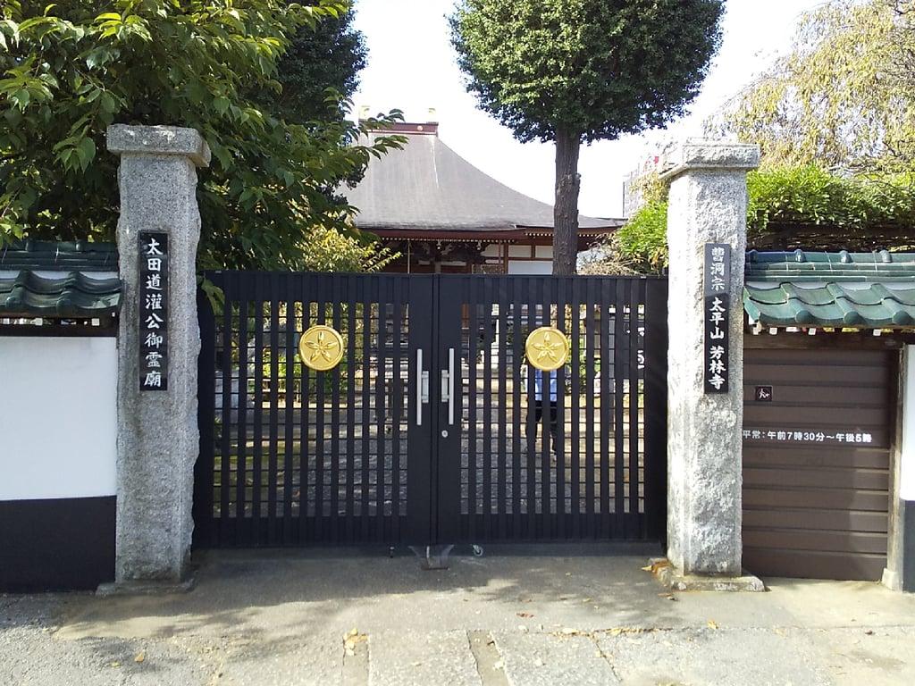 芳林寺の山門