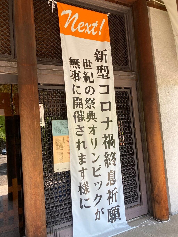 亀戸香取神社の感染症対策
