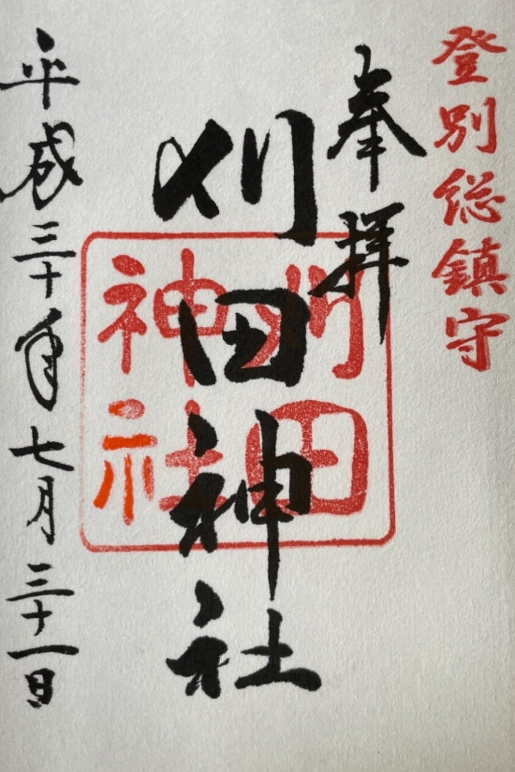 刈田神社の御朱印
