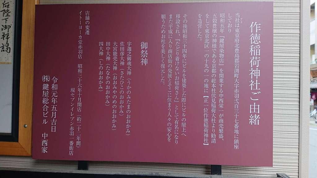 作徳稲荷神社の歴史
