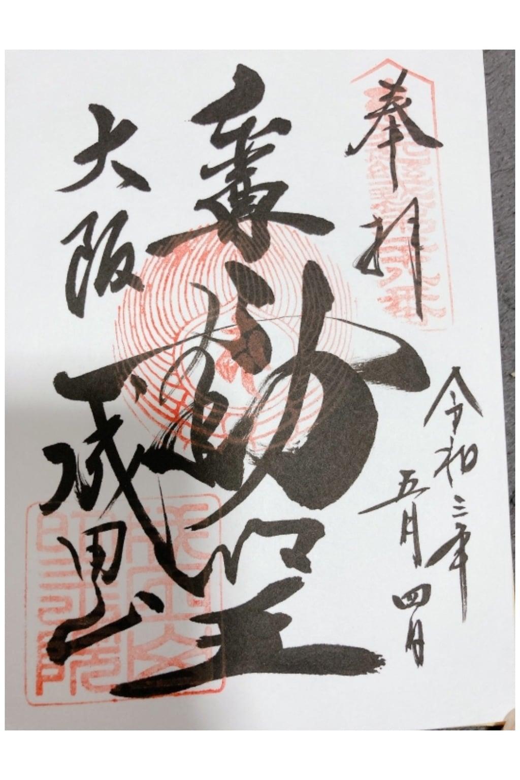 成田山大阪別院明王院の御朱印