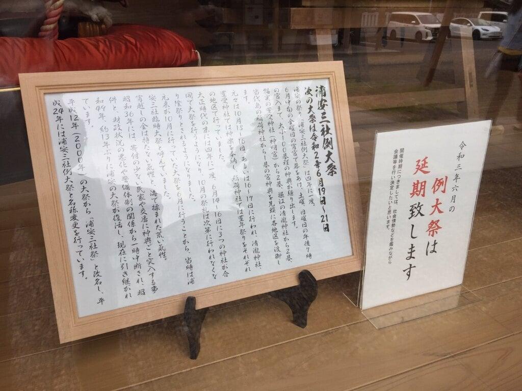 豊受神社の体験その他