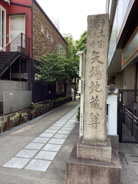 清浄寺(愛知県)