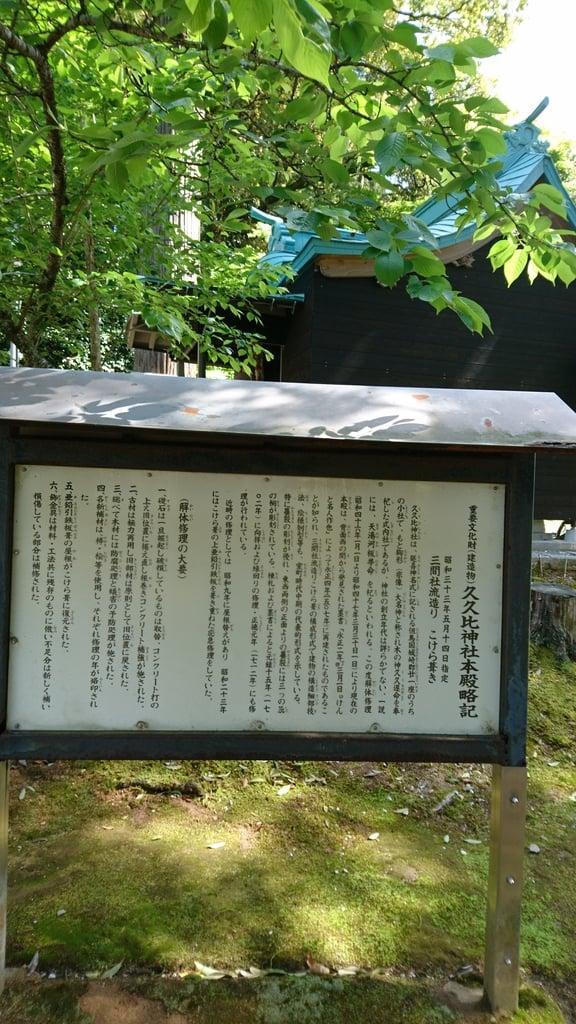 久久比神社の歴史