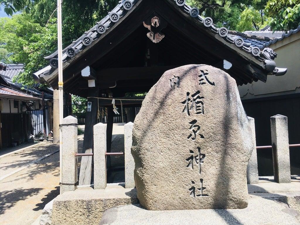 式内楯原神社の建物その他