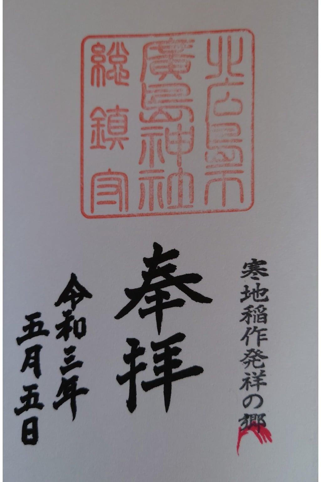 廣島神社の御朱印