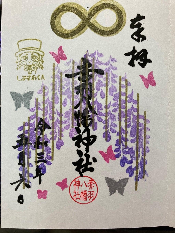 赤羽八幡神社の御朱印
