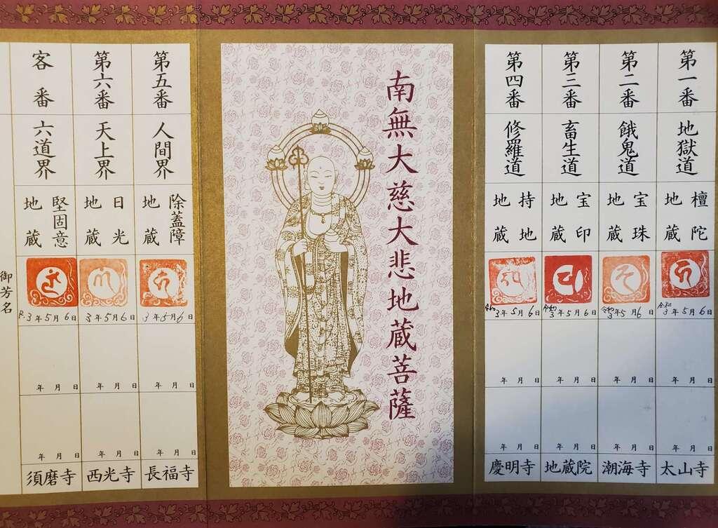 太山寺の授与品その他