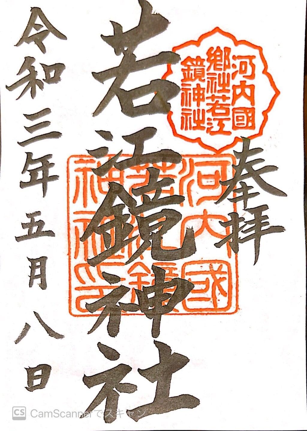 若江鏡神社の御朱印