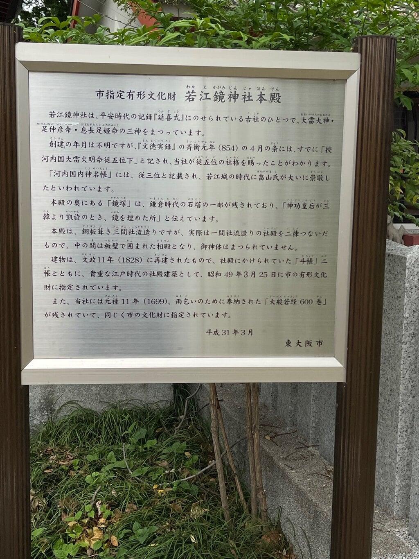 若江鏡神社の歴史