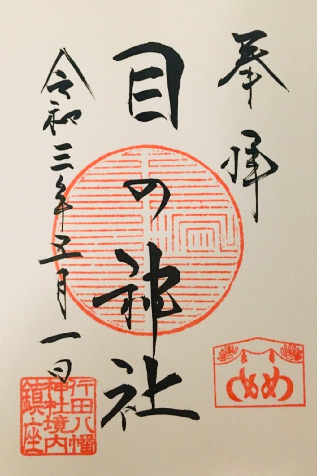 行田八幡神社の御朱印