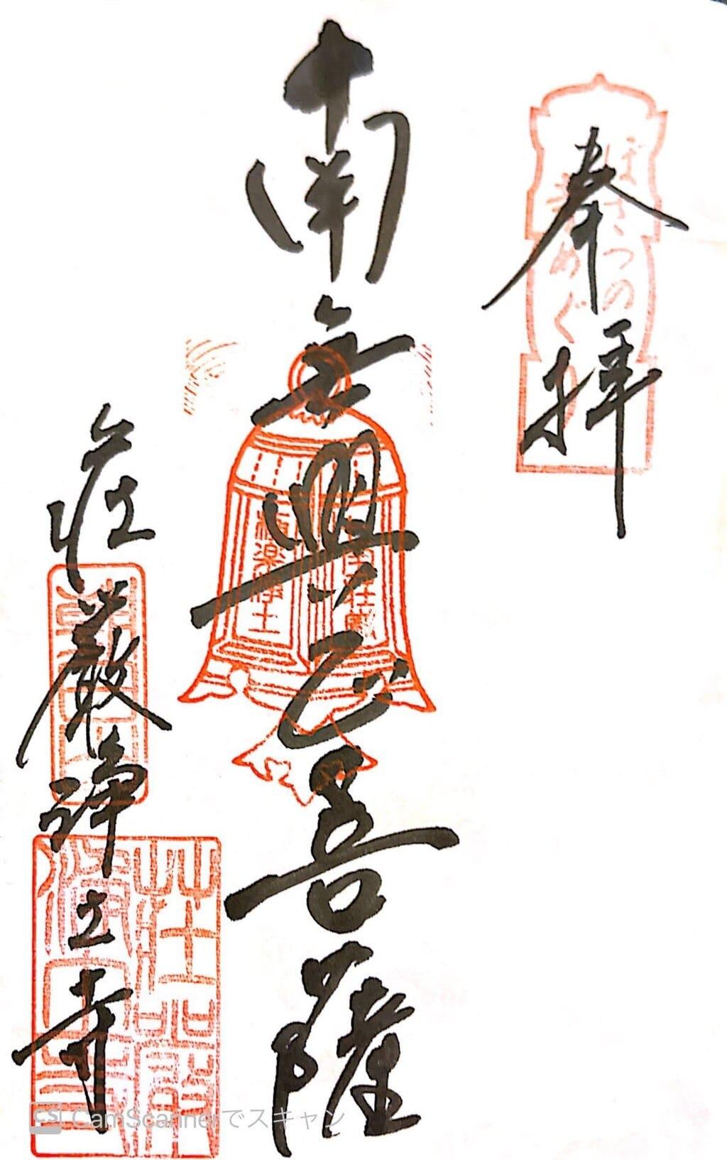 荘厳浄土寺の御朱印
