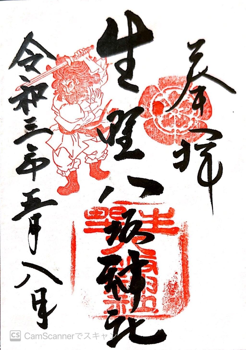 生野八坂神社の御朱印
