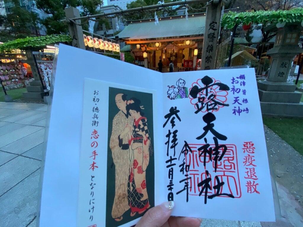 露天神社(お初天神)の授与品その他