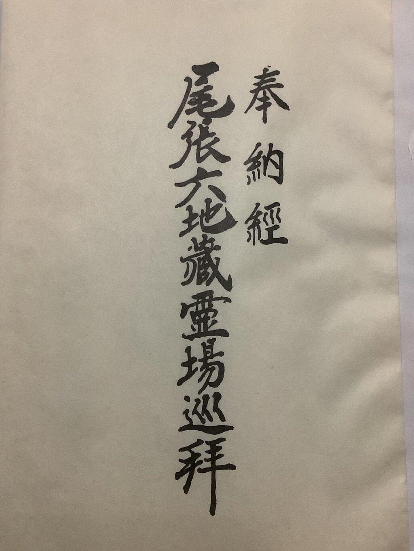 清浄寺の御朱印