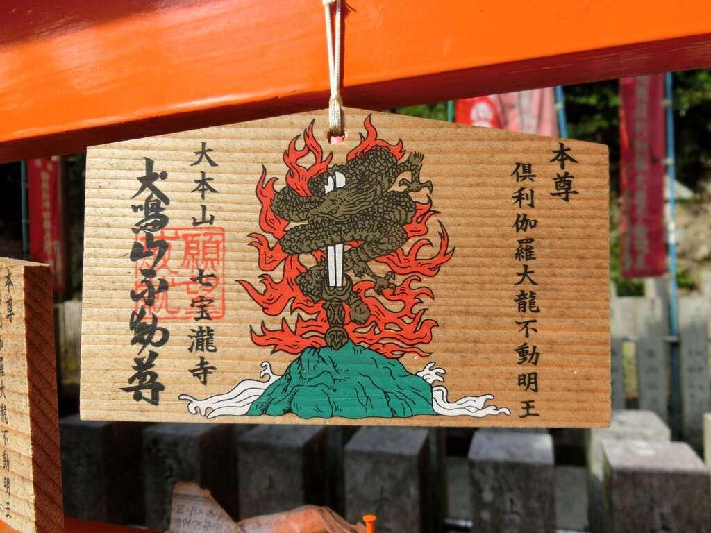 大本山七宝瀧寺の絵馬