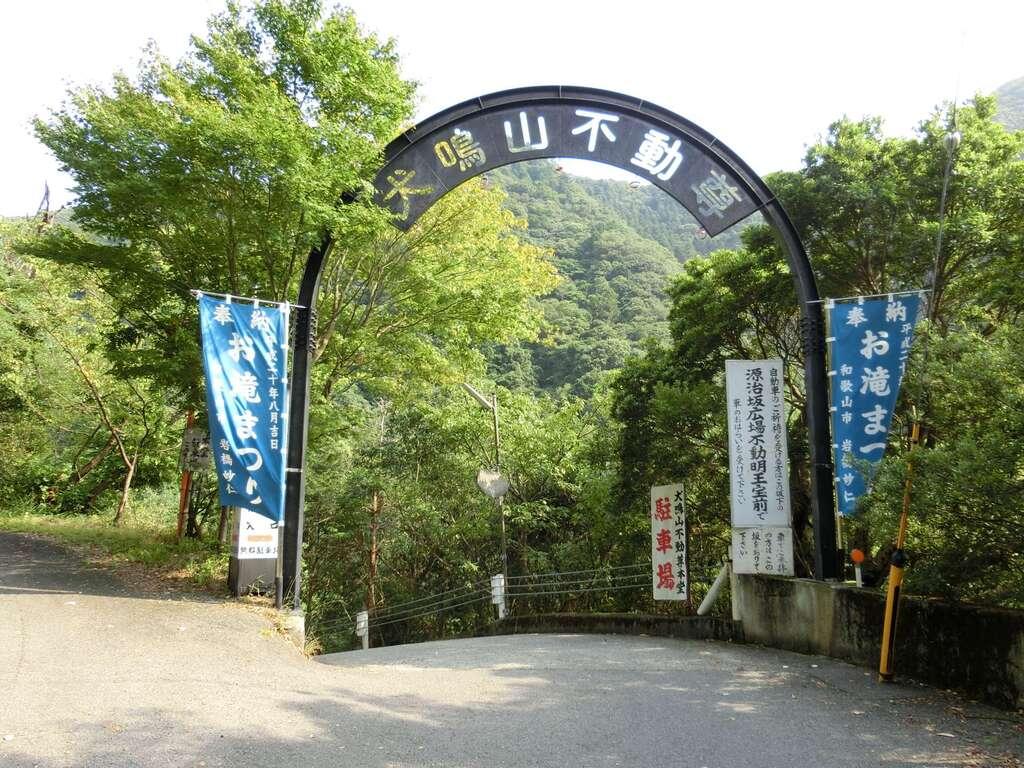 大本山七宝瀧寺(大阪府)
