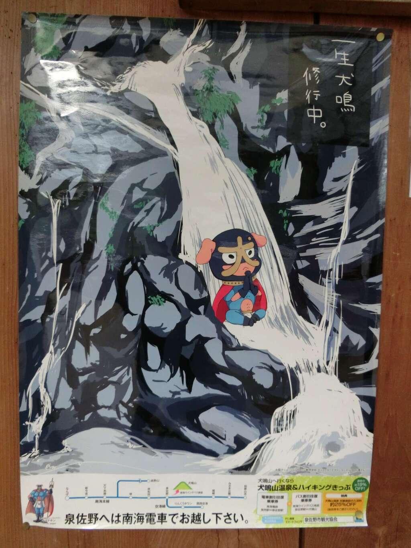 大本山七宝瀧寺の体験その他