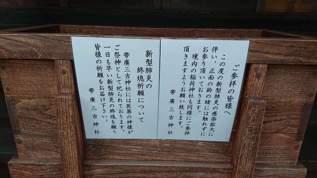 帯広三吉神社(北海道)