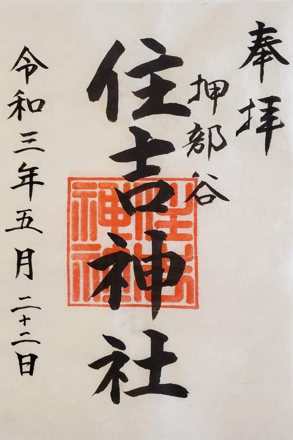 押部谷住吉神社の御朱印