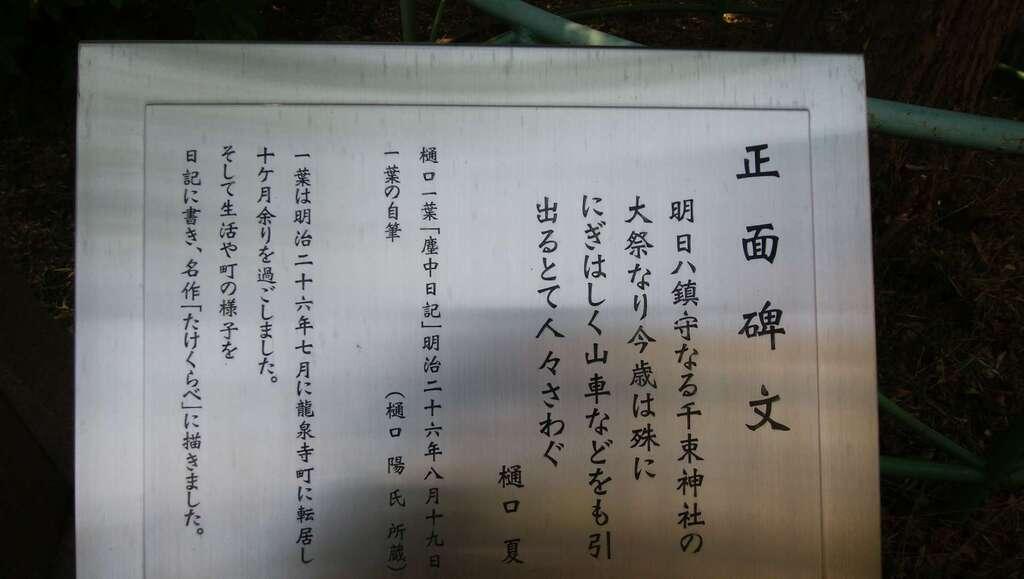 千束稲荷神社の歴史