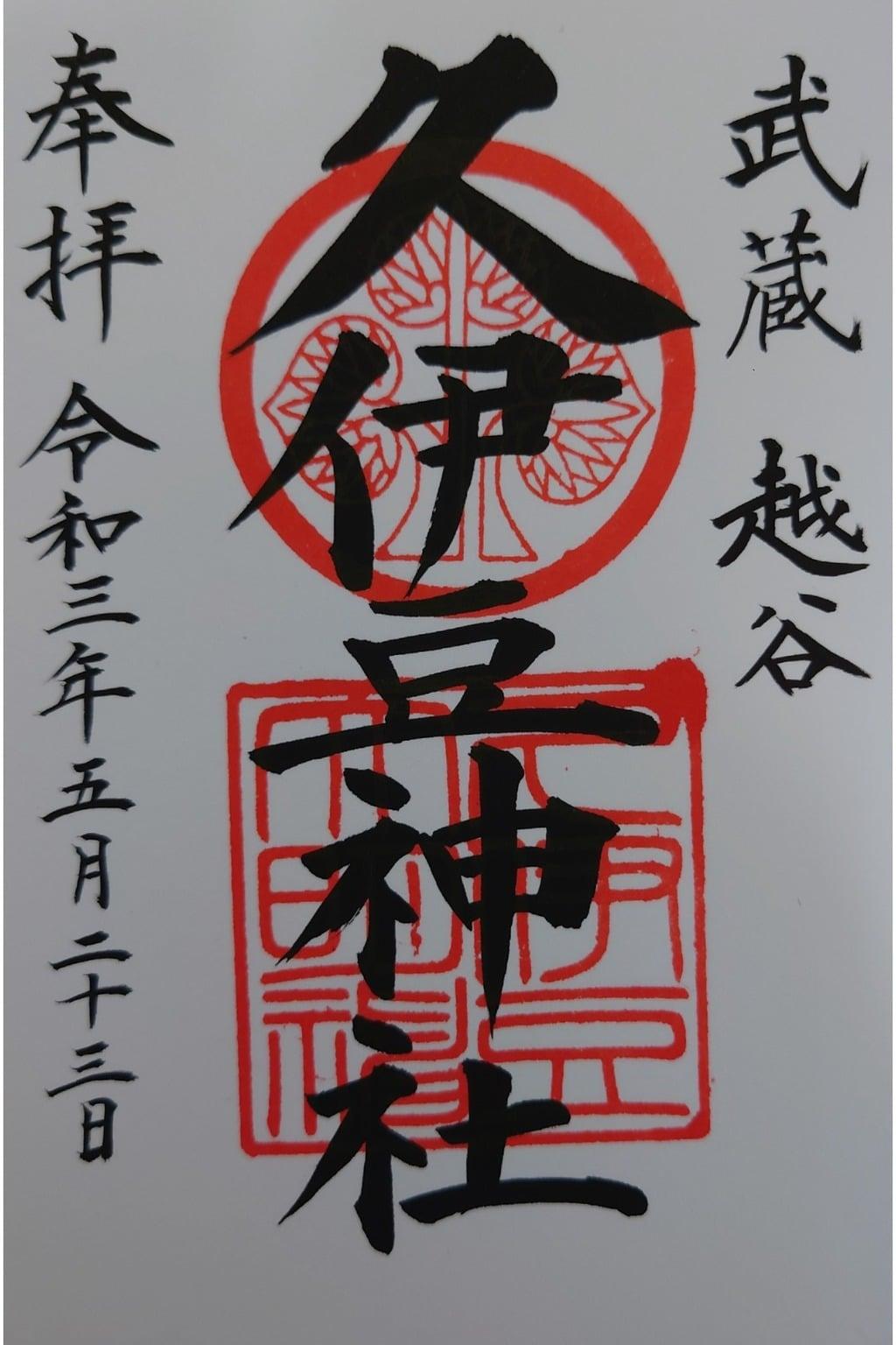 越ヶ谷久伊豆神社の御朱印