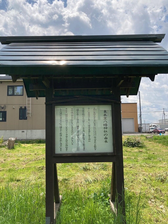 東米里八幡神社(北海道)