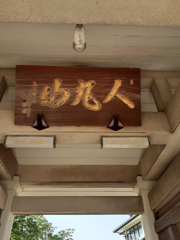 柿本神社(兵庫県)