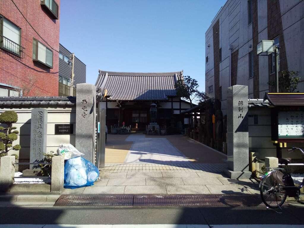 西光寺(東京都)