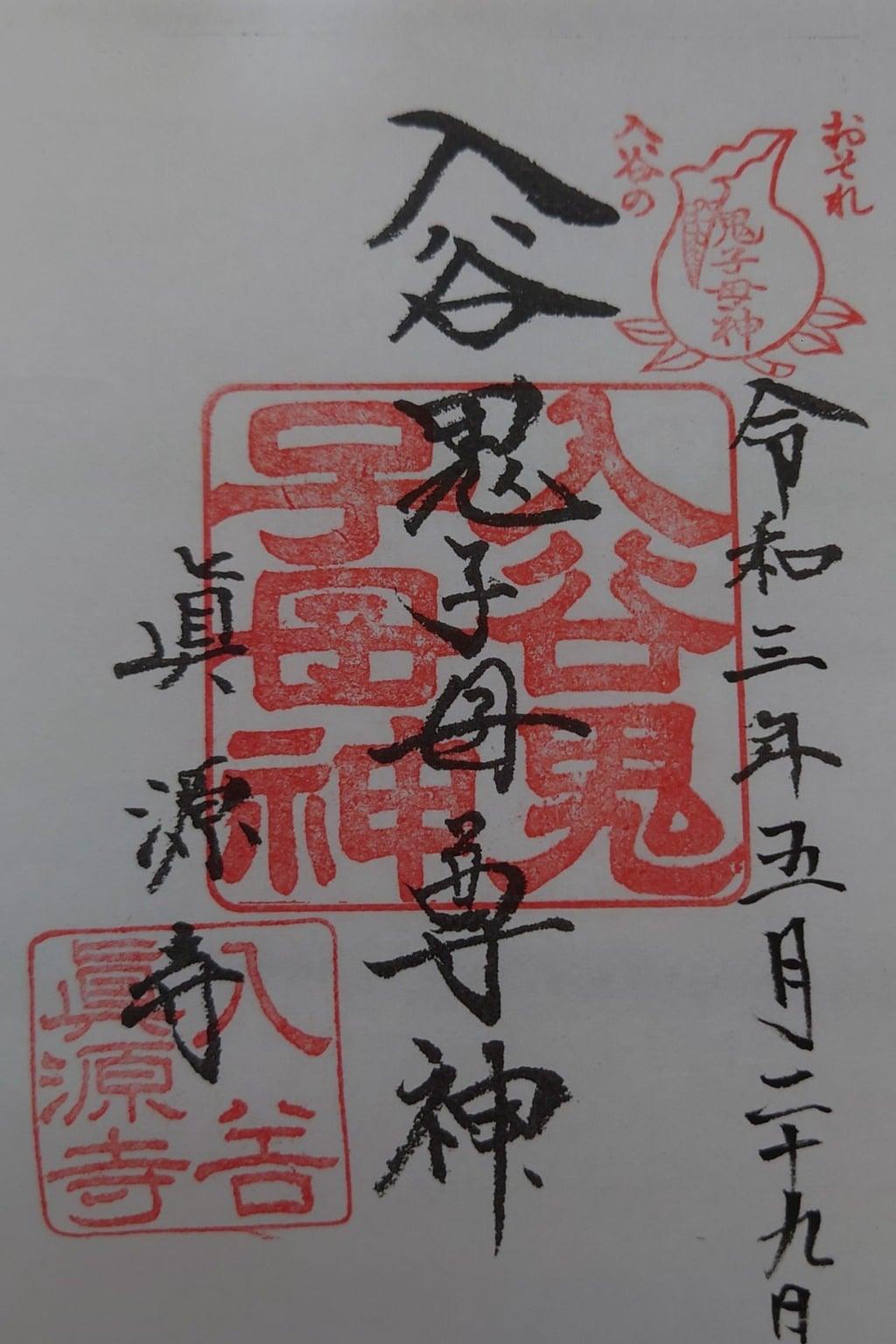 真源寺(入谷鬼子母神)の御朱印