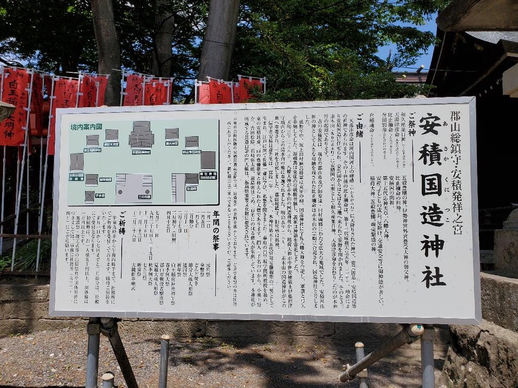 安積國造神社(福島県)